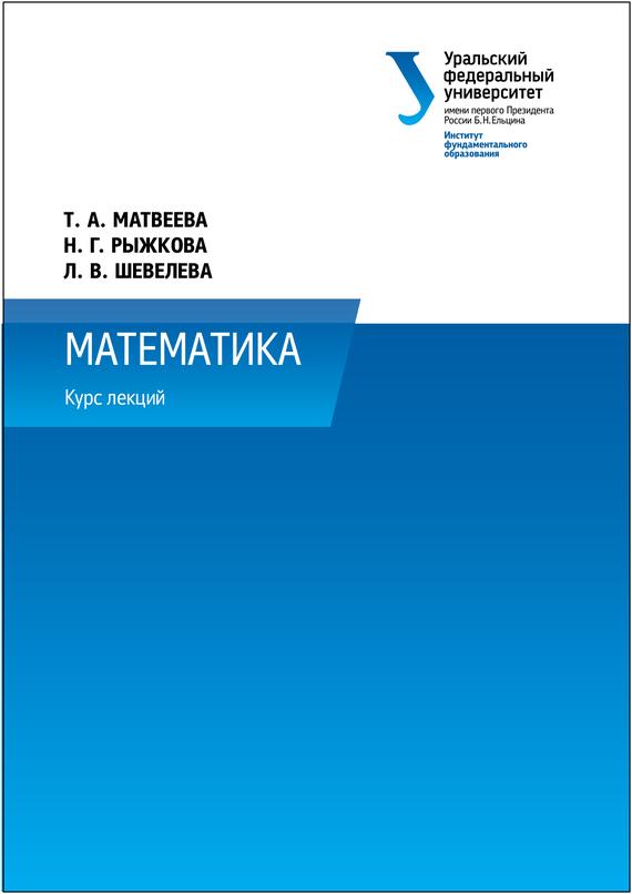 Т. А. Матвеева Математика