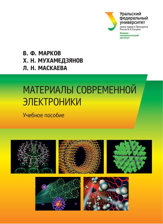 Л. Н. Маскаева Материалы современной электроники сергей аплеснин магнитные и электрические свойства сильнокоррелированных магнитных полупроводников с четырехспиновым взаимодействием и с орбитальным упорядочением