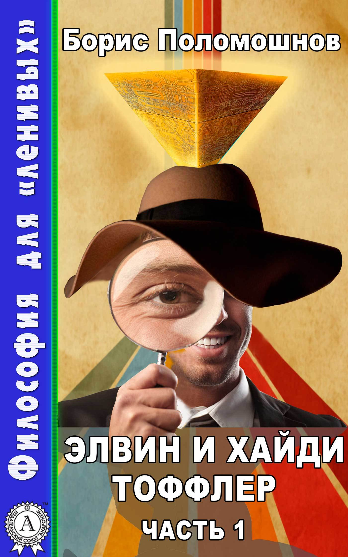 Борис Поломошнов - Элвин и Хайди Тоффлер. Часть 1