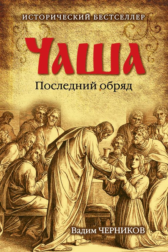 Вадим Черников Чаша. Последний обряд ISBN: 978-5-4444-2228-1, 978-5-4444-7531-7 всё своё