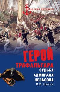 Шигин, Владимир  - Герой Трафальгара. Судьба адмирала Нельсона