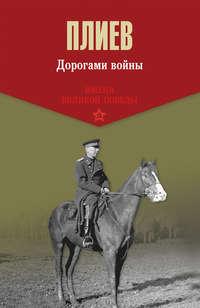 Плиев, Исса  - Дорогами войны