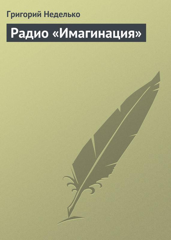 Григорий Неделько Радио «Имагинация» григорий неделько в мире забытом любовью…