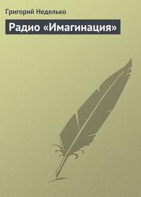 Неделько, Григорий  - Радио «Имагинация»
