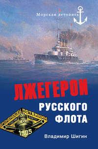Шигин, Владимир  - Лжегерои русского флота