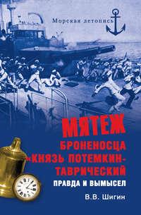 Шигин, Владимир  - Мятеж броненосца «Князь Потемкин-Таврический». Правда и вымысел
