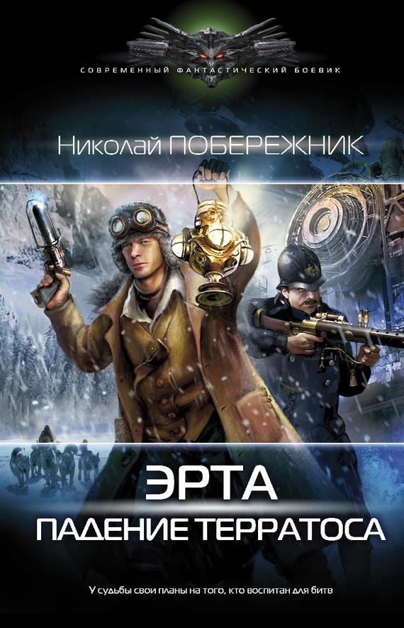 Николай Побережник Падение терратоса тарифные планы