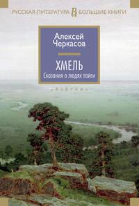 Черкасов, Алексей  - Хмель