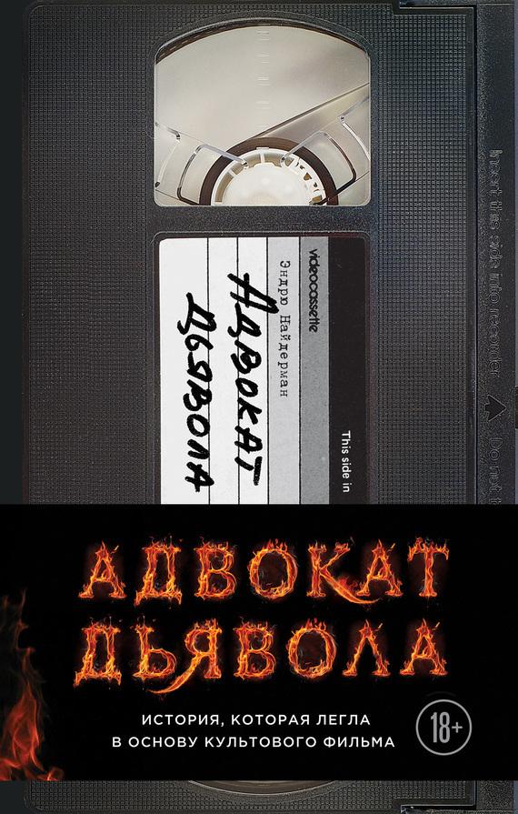 Откроем книгу вместе 20/26/23/20262381.bin.dir/20262381.cover.jpg обложка