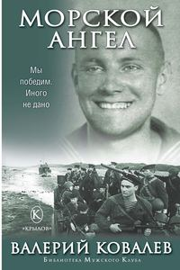Ковалев, Валерий  - Морской ангел