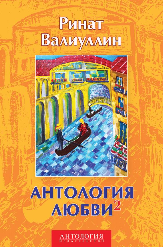 Антология любви 2 от ЛитРес