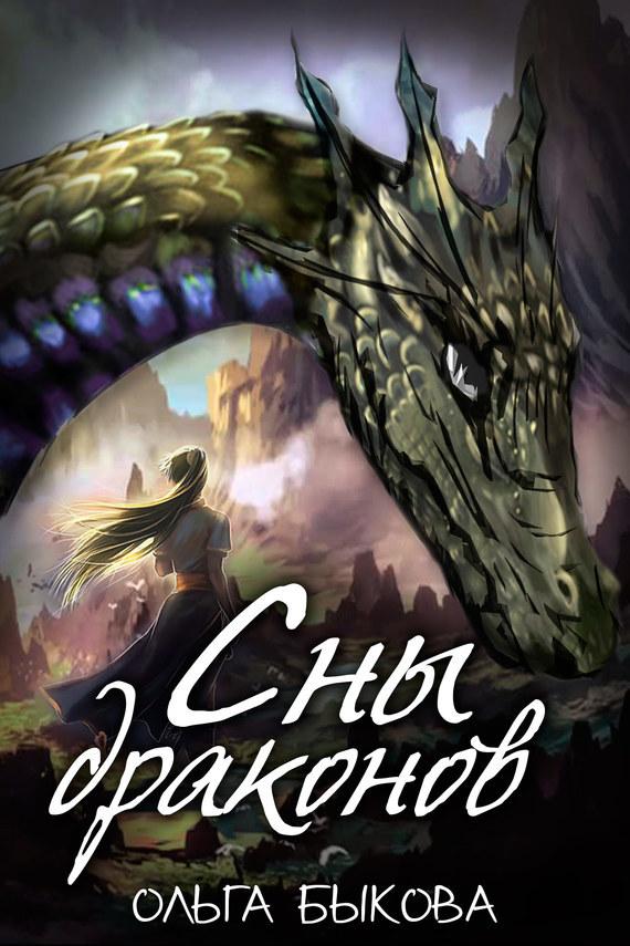 Ольга Быкова Сны драконов всё что летает по воздуху