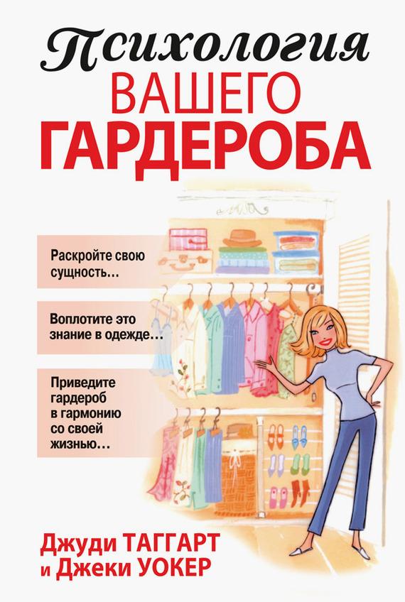 Джуди Таггарт Психология вашего гардероба психология вашего гардероба