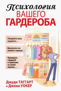 Таггарт, Джуди  - Психология вашего гардероба