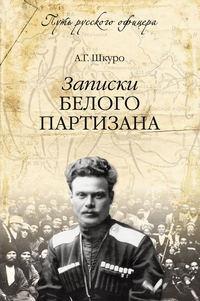 Шкуро, Андрей  - Записки белого партизана