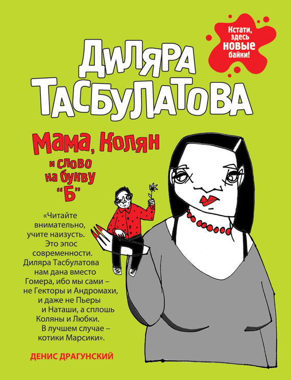 бесплатно скачать Диляра Тасбулатова интересная книга