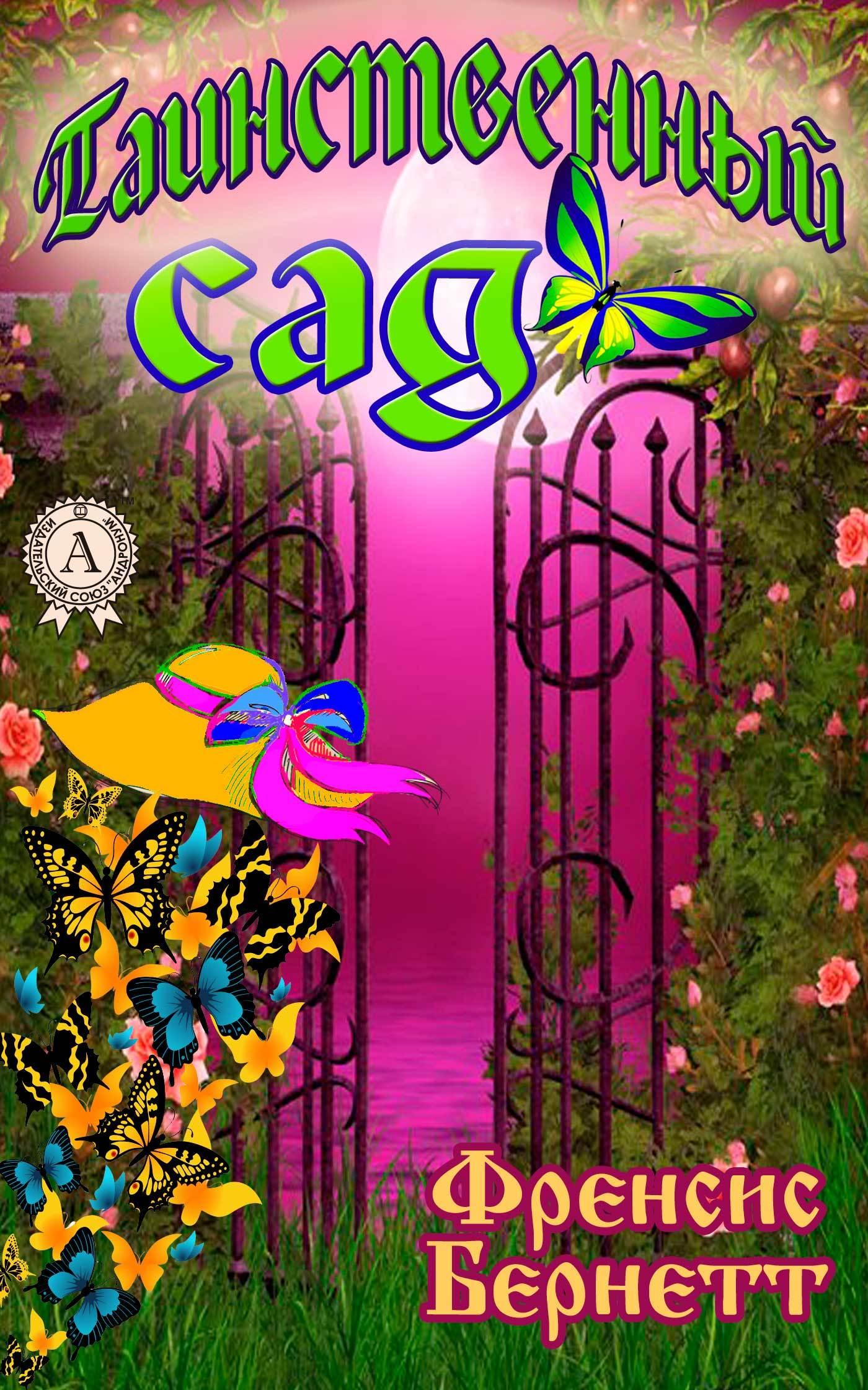 Фрэнсис Элиза Бёрнетт Таинственный сад бернетт ф х таинственный сад повесть isbn 978 5 389 02833 3