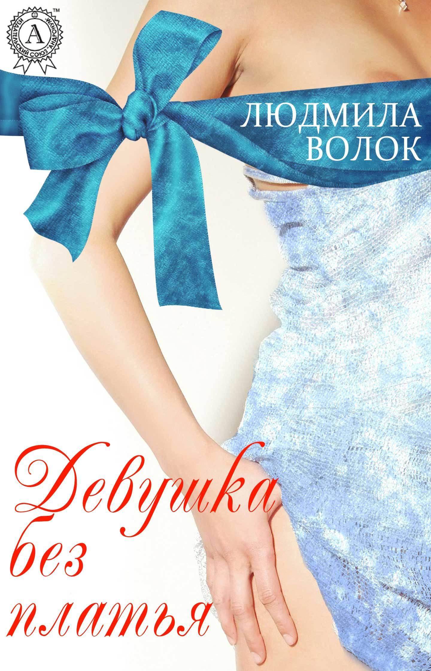 Обложка книги Девушка без платья, автор Волок, Людмила