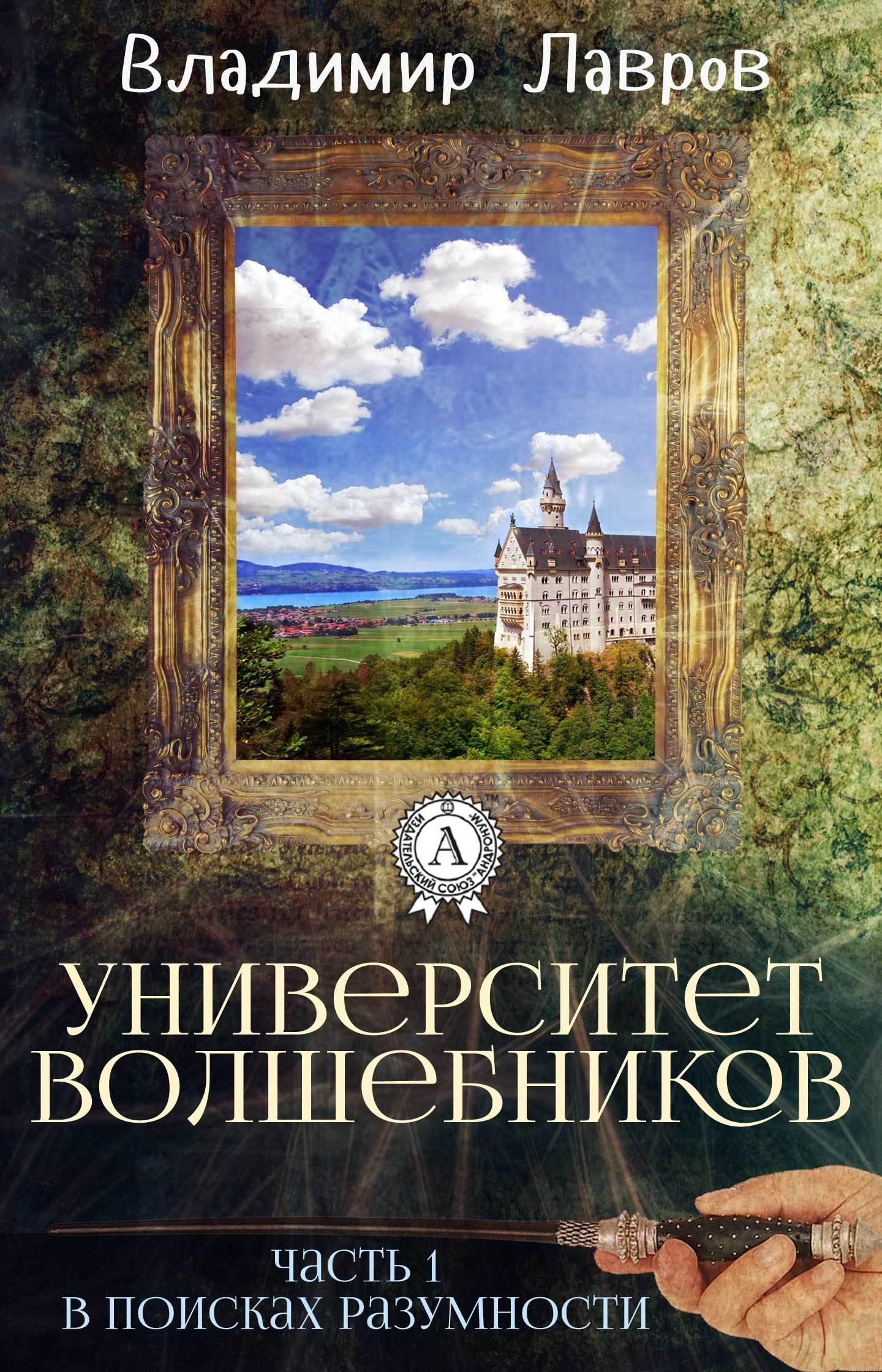занимательное описание в книге Владимир Лавров