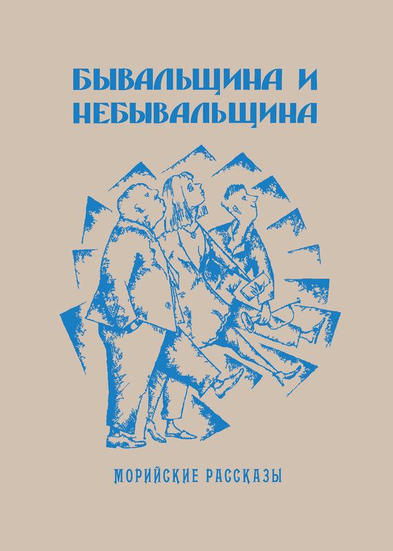 Саша Кругосветов Бывальщина и небывальщина. Морийские рассказы саша кругосветов птицы