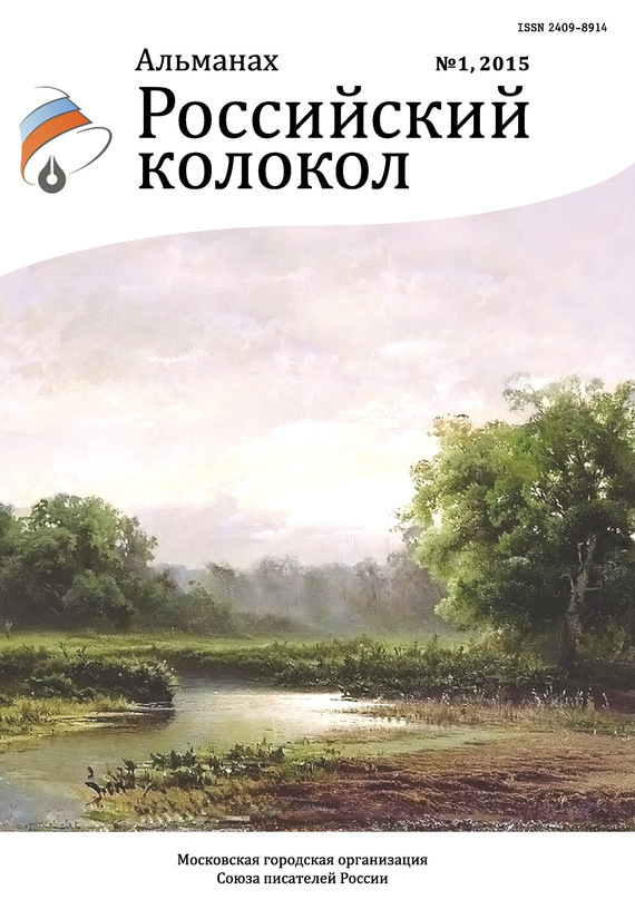 Альманах Альманах «Российский колокол» №1 2015 база альманах 1 2010
