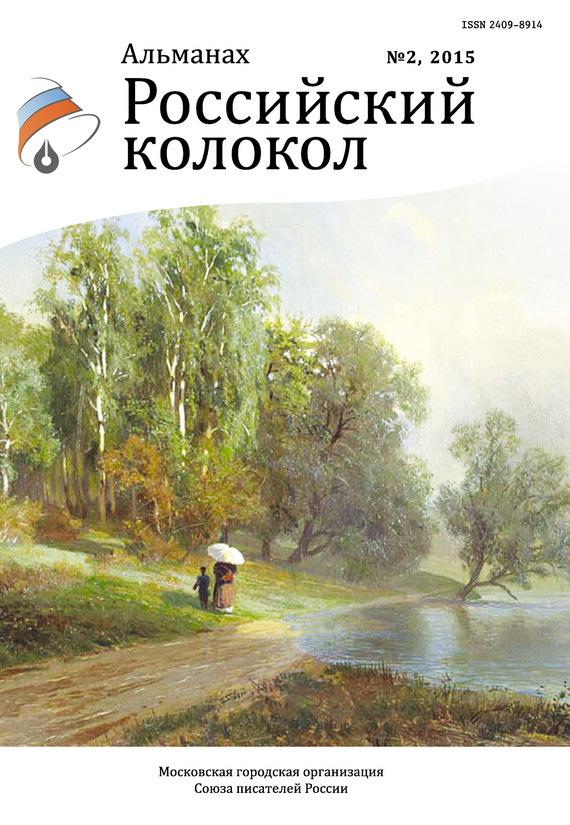 Альманах Альманах «Российский колокол» №2 2015 альманах развитие и экономика