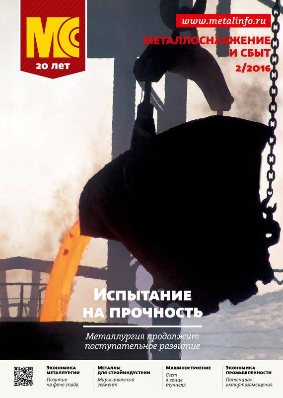 Отсутствует Металлоснабжение и сбыт №02/2016 отсутствует металлоснабжение и сбыт 01 2017