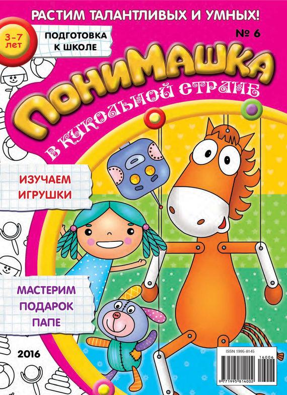 Открытые системы ПониМашка. Развлекательно-развивающий журнал. №06/2016 обучающие мультфильмы для детей где