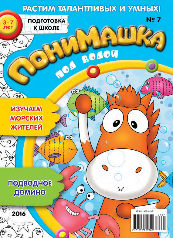 Открытые системы ПониМашка. Развлекательно-развивающий журнал. №07/2016 обучающие мультфильмы для детей где