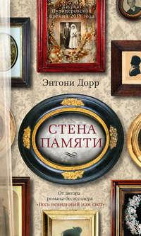 Дорр, Энтони  - Стена памяти (сборник)