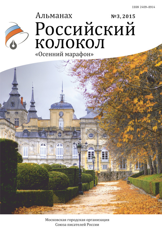 Альманах Альманах «Российский колокол» №3 2015 база альманах 1 2010