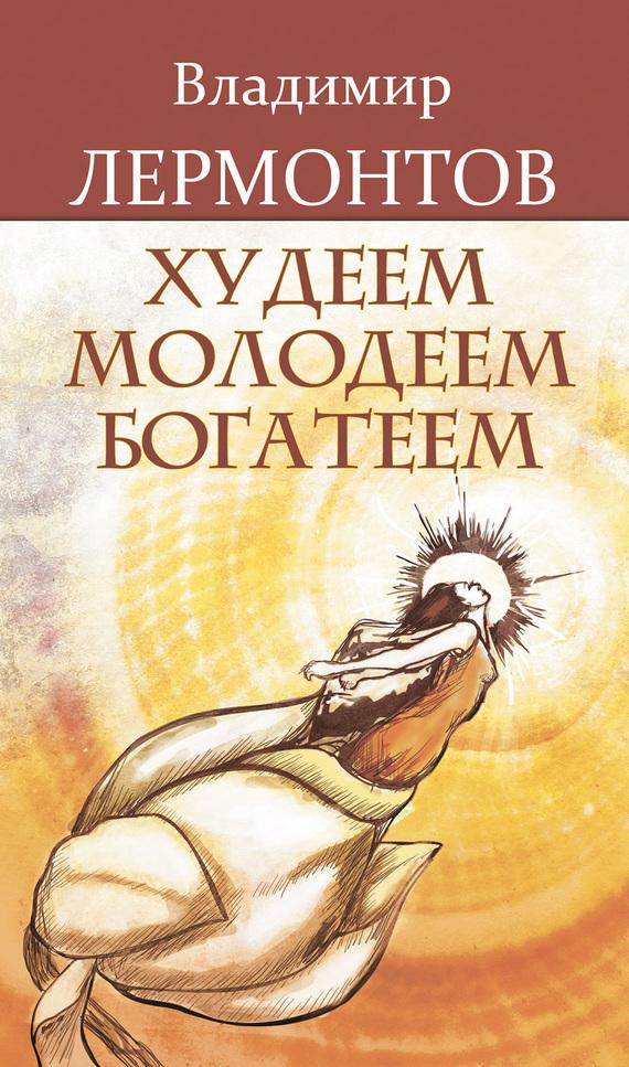Владимир Лермонтов Худеем, молодеем, богатеем хачу медицинские справки в казахстане где