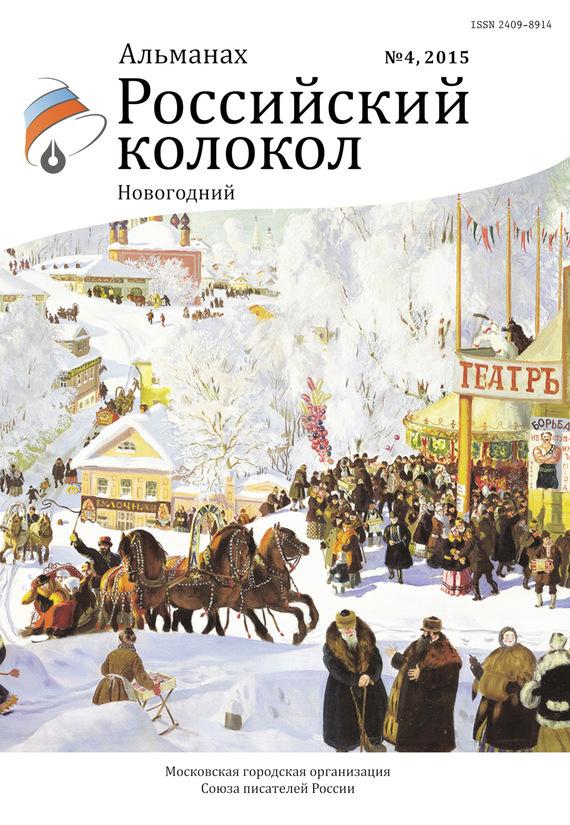 Альманах Альманах «Российский колокол» №4 2015 база альманах 1 2010