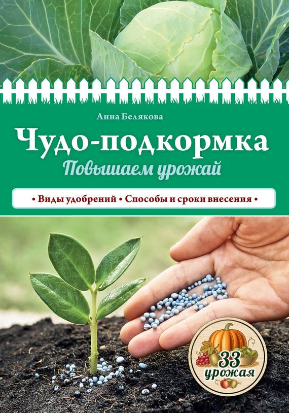 Анна Белякова Чудо-подкормка. Повышаем урожай какие сорта самоопыляемых огурцов длядачи
