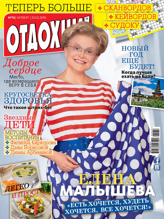 ИД «Бурда» Журнал «Отдохни!» №10/2016 ид бурда журнал новый дом 06 2015