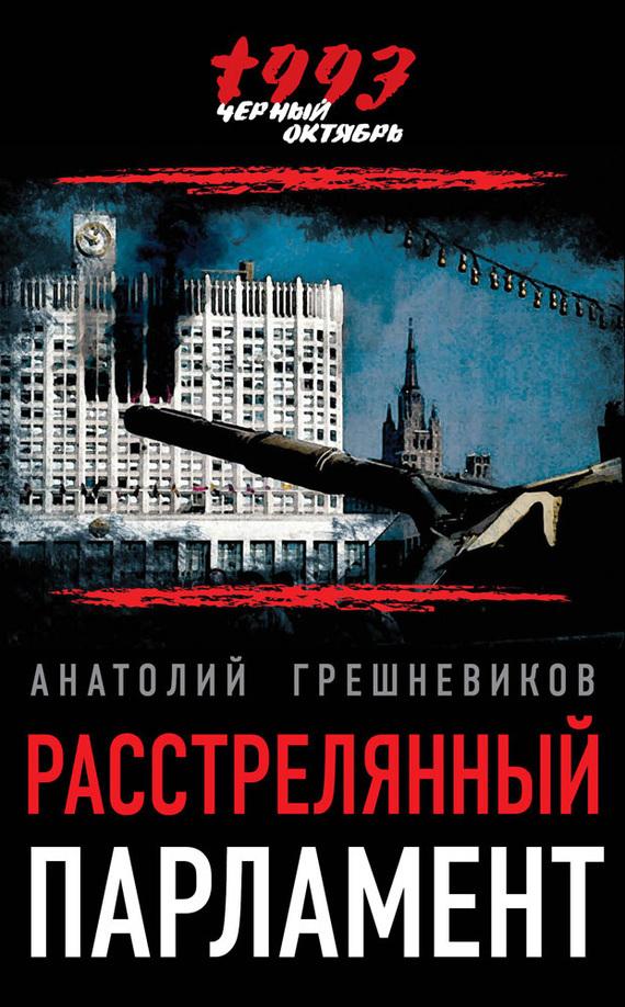 Анатолий Грешневиков бесплатно