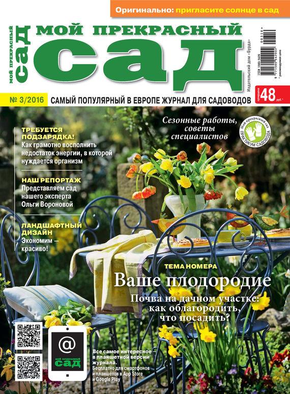 ИД «Бурда» Мой прекрасный сад №03/2016 ид бурда мой прекрасный сад 06 2014