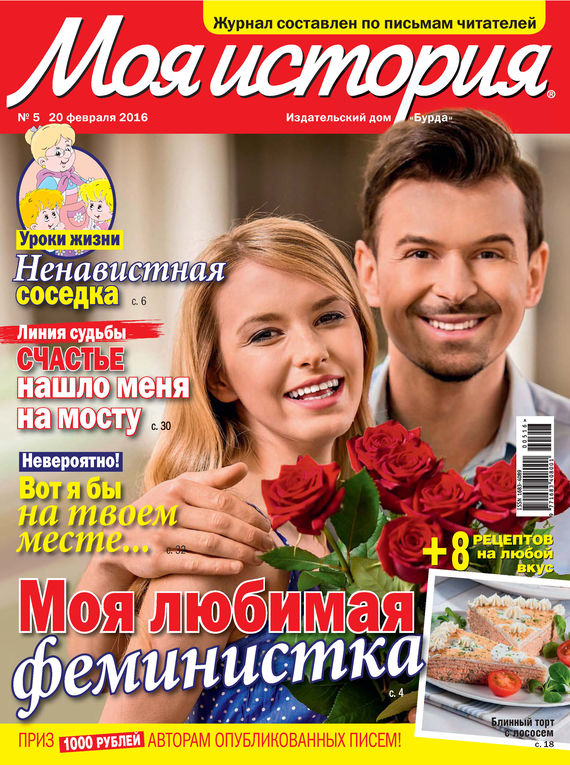 Журнал «Моя история» №05/2016