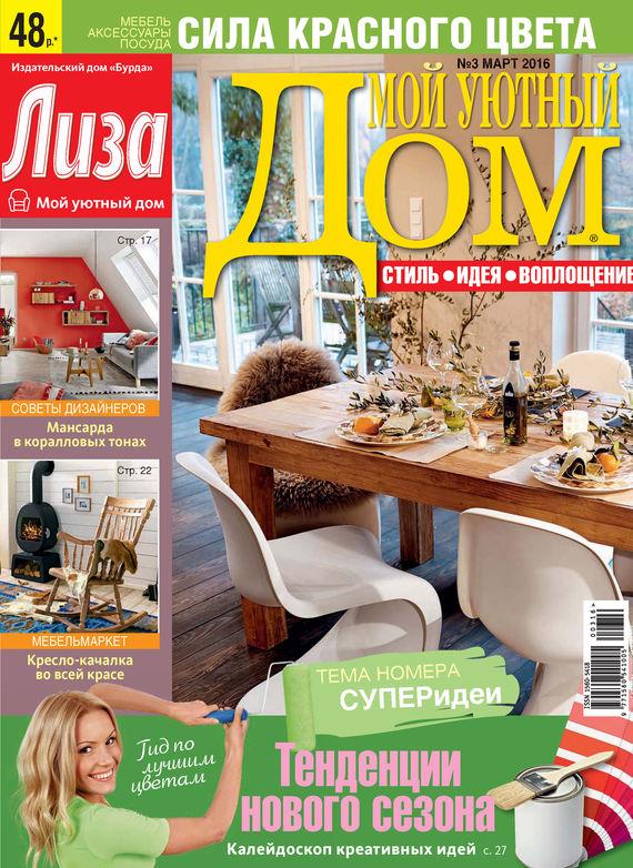ИД «Бурда» Журнал «Лиза. Мой уютный дом» №03/2016 ид бурда журнал лиза мой уютный дом 06 2015