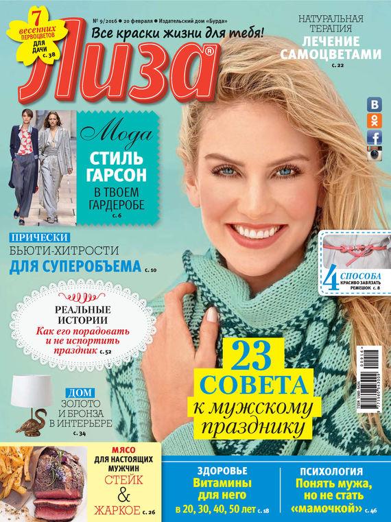 ИД «Бурда» Журнал «Лиза» №09/2016 ид бурда журнал новый дом 06 2015