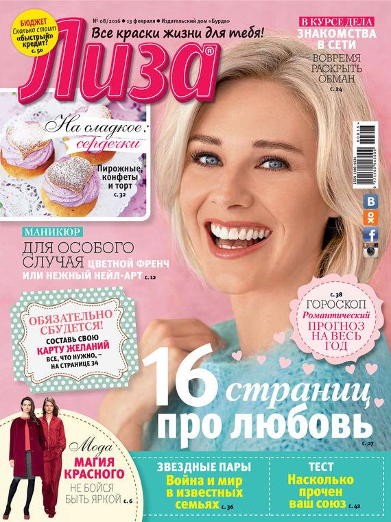 ИД «Бурда» Журнал «Лиза» №08/2016 ид бурда журнал новый дом 06 2015