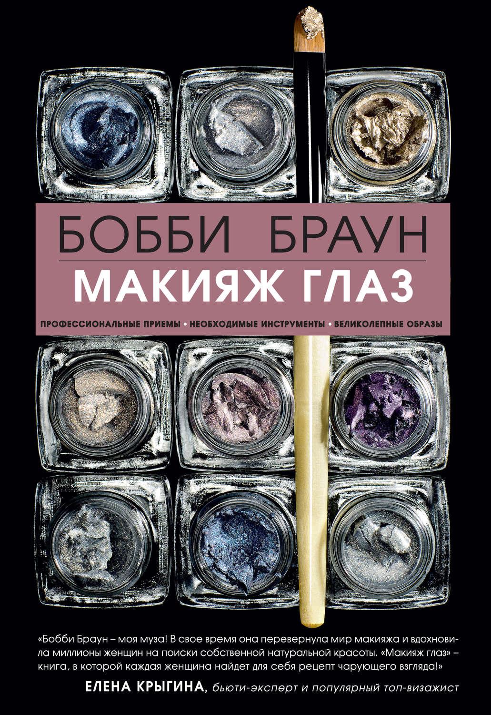 Книга о макияже бобби браун скачать бесплатно