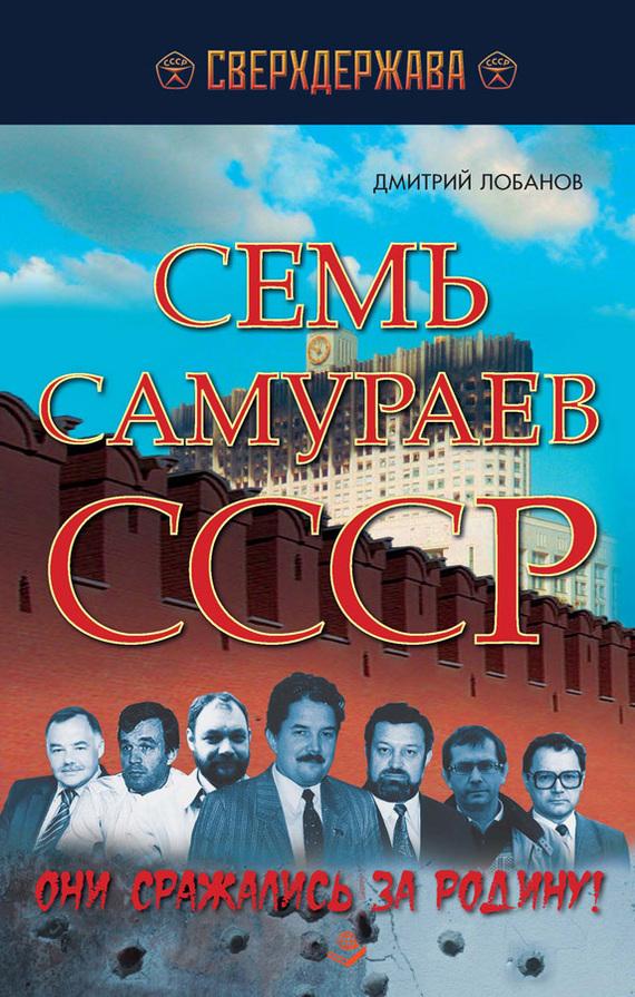 Дмитрий Лобанов бесплатно