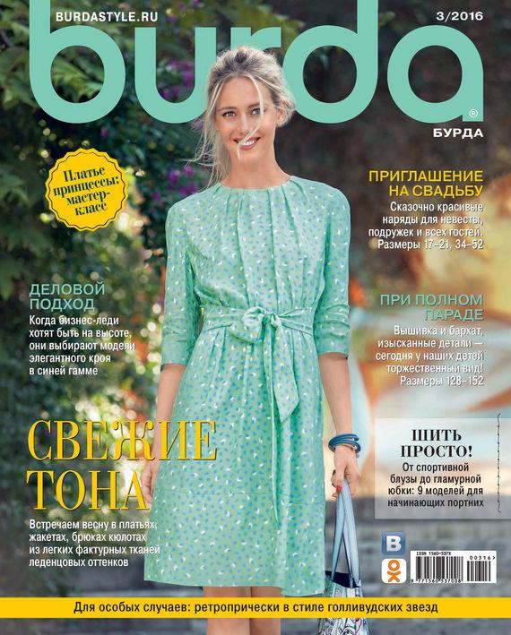 ИД «Бурда» Burda №03/2016 журнал burda купить в санкт петербурге