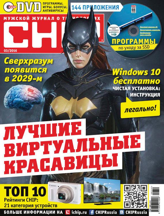 ИД «Бурда» CHIP. Журнал информационных технологий. №03/2016 ид бурда журнал новый дом 06 2015