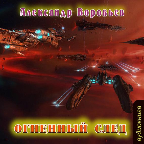 Александр Воробьев Огненный след мишель смарт замужем за врагом
