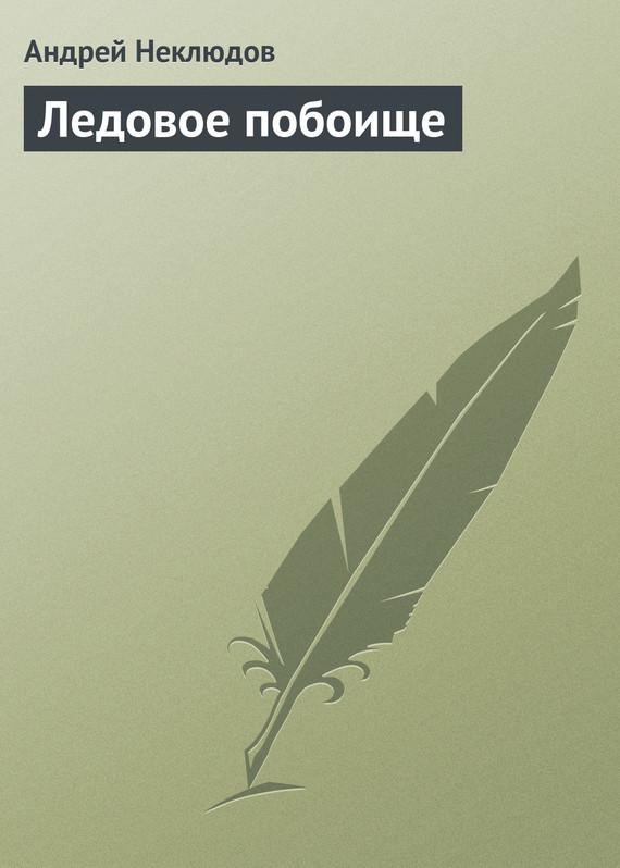 Андрей Неклюдов Ледовое побоище