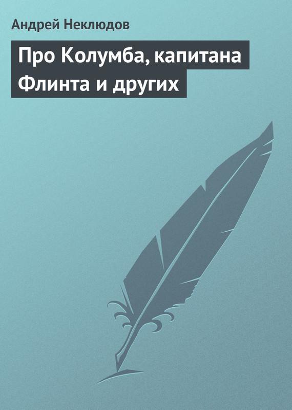 занимательное описание в книге Андрей Неклюдов