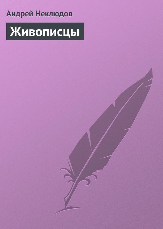 Андрей Неклюдов бесплатно