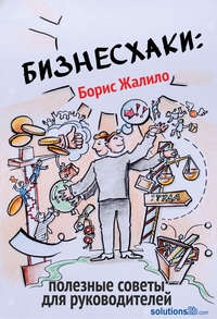 Жалило, Борис  - Бизнесхаки: Полезные советы для руководителей